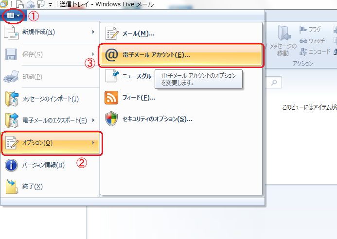 Windows Live Mail 2012設定方法