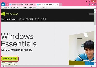 livemail ダウンロード windows8